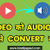 किसी भी Video ko audio me convert कैसे करें - video to audio converter