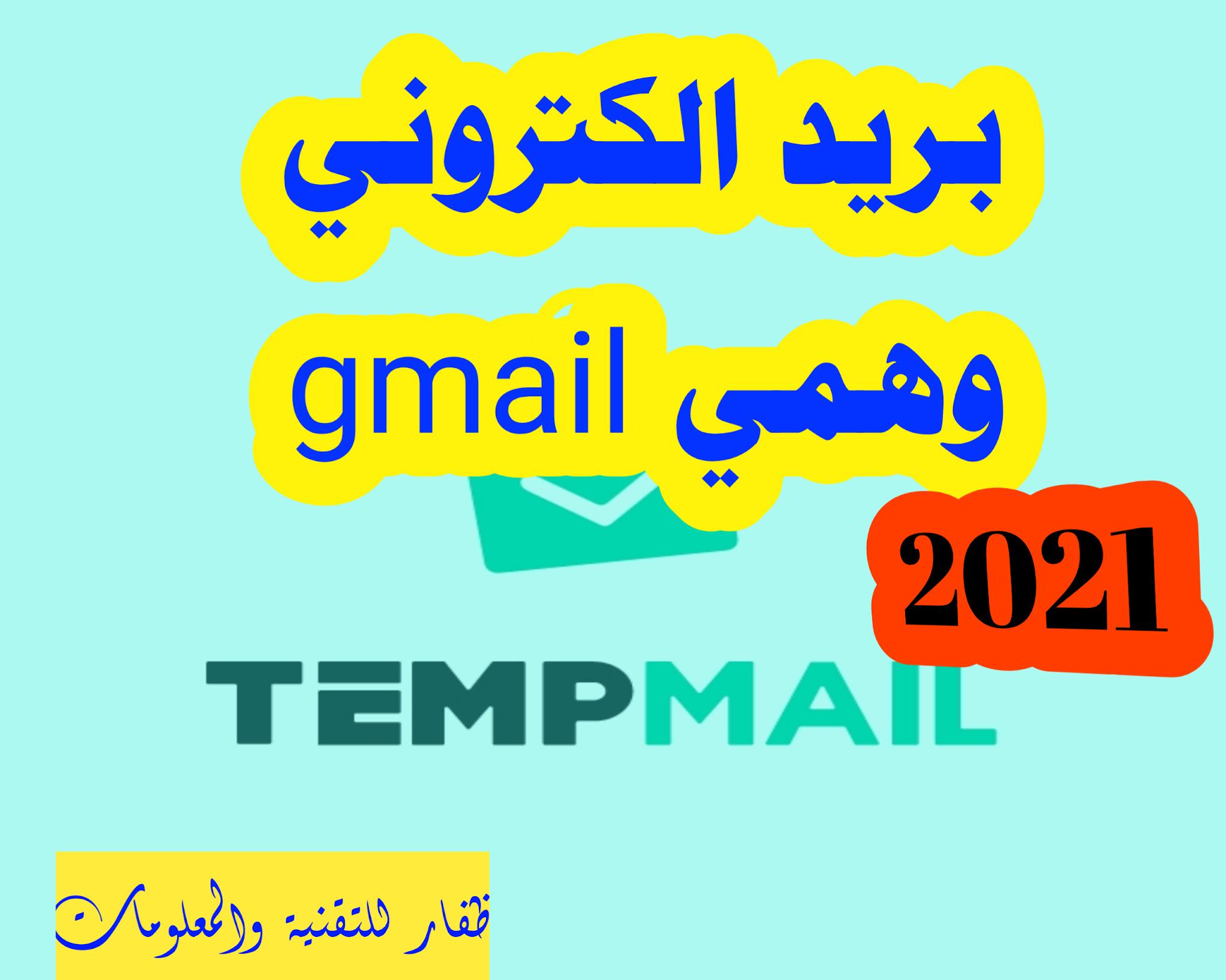 انشاء ايميل وهمي Fake Gmail احصل على بريد إلكتروني وهمي في اقل من دقيقة