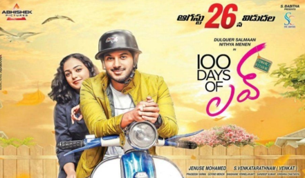 100-days-of-love-telugu-full-movie