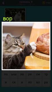 вор кошка со стола тащит кусок мяса 667 слов 8 уровень