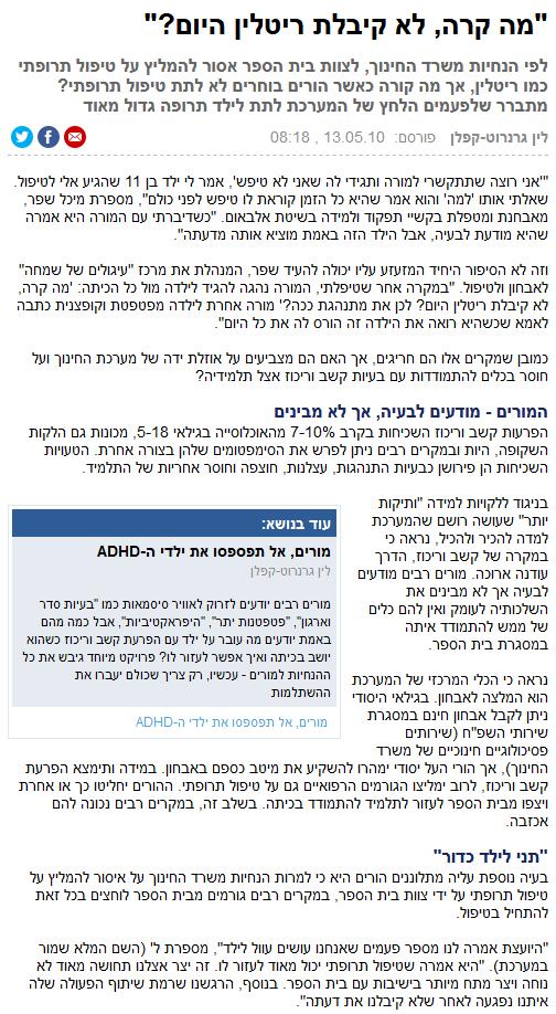 """הכתבה """"מה קרה, לא קיבלת ריטלין היום?"""" , לין גרנרוט-קפלן , ynet , מאי 2010"""