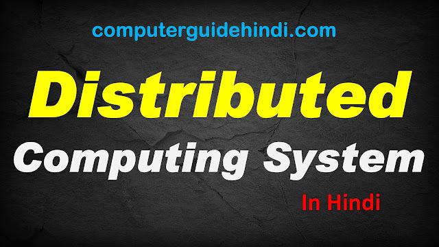 distributed computing sytem in hindi