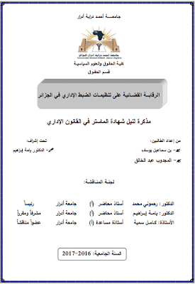 مذكرة ماستر: الرقابة القضائية على تنظيمات الضبط الإداري في الجزائر PDF