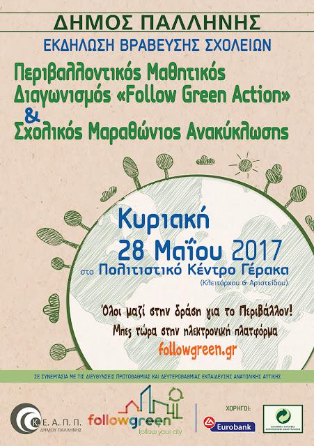 Εκδήλωση Βράβευσης Μαθητικών Διαγωνισμών Περιβαλλοντικής Ευαισθητοποίησης  Εισερχόμενα x