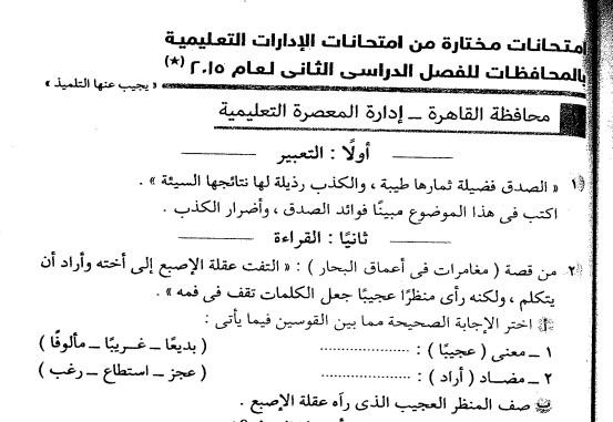 امتحانات سلاح التلميذ فى اللغة العربية الخامس الابتدائى ترم ثانى 2016