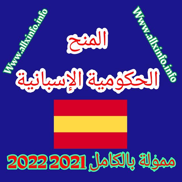المنح الحكومية الإسبانية 2021-2022 | ممول بالكامل