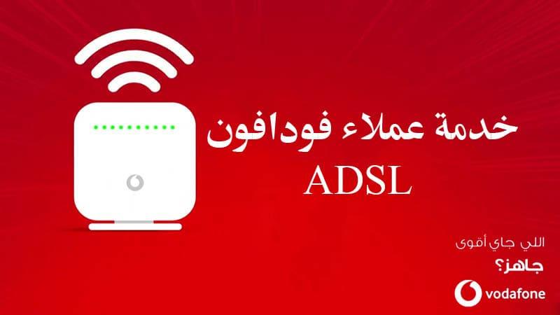 رقم خدمة عملاء فودافون adsl للتواصل معهم