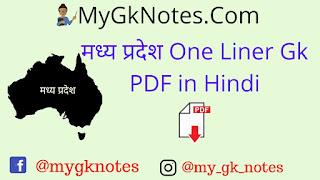 Madhya Pradesh One Liner Gk PDF in Hindi