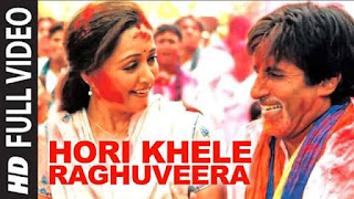 होरी खेले रघुवीरा Hori Khele Raghuveera Hindi Lyrics