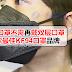 佩戴KF94口罩不需再戴双层口罩,5款最佳KF94口罩品牌!