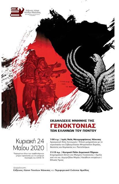 Εκδηλώσεις Μνήμης Γενοκτονίας από την Εύξεινο Λέσχη Ποντίων Νάουσας