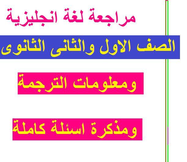 ملزمة لغة انجليزية للصف الثانى الثانوى 2020 اسئلة التابلت
