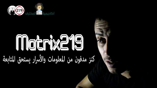 قناة Matrix219 كنز مدفون من المعلومات والأسرار تستحق المتابعة