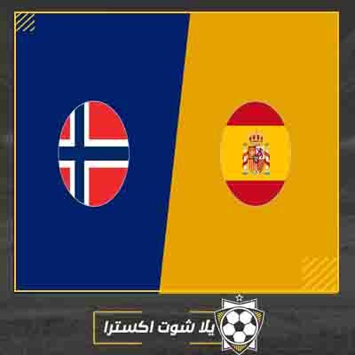 مشاهدة مباراة إسبانيا والنرويج اليوم