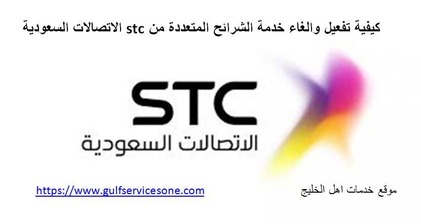 كيفية تفعيل والغاء خدمة الشرائح المتعددة من stc الاتصالات السعودية
