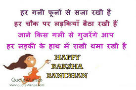 Raksha Bandhan 2016 Funny pics Images Photos Wallpapers Free Downloads