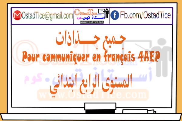 جميع جذاذات Pour communiquer en français 4AEP المستوى الرابع 2020