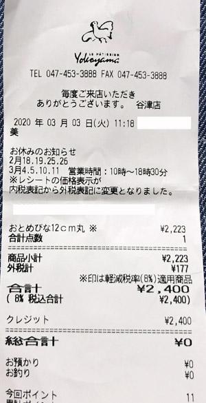 ル・パティシエ・ヨコヤマ 谷津店 2020/3/3 のレシート