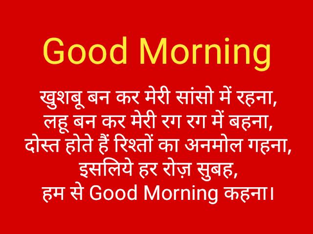 shayari in hindi | good morning status  in hindi