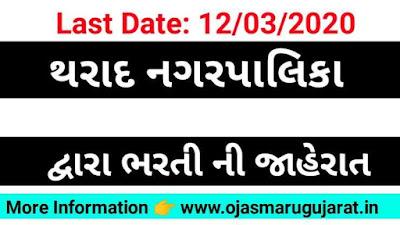 Tharad Nagarpalika Job Recruitment, Tharad Nagarpalika Job Bharti, Tharad Nagarpalika Job, Ojas Maru Gujarat, Ojas Bharti,