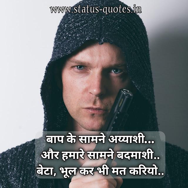 Bhaigiri Status In Hindi | Dadagiri Status In Hindi | बाप के सामने अय्याशी… और हमारे सामने बदमाशी.. बेटा, भूल कर भी मत करियो..