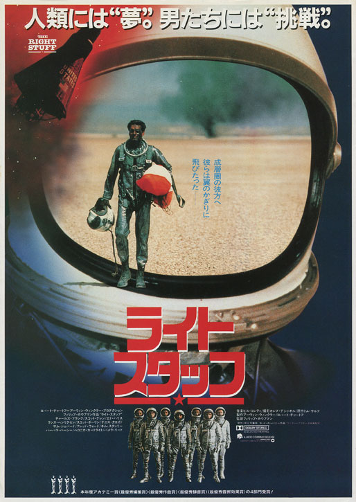 japanese movie posters the right stuff