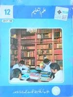 FA part 2 education book in urdu