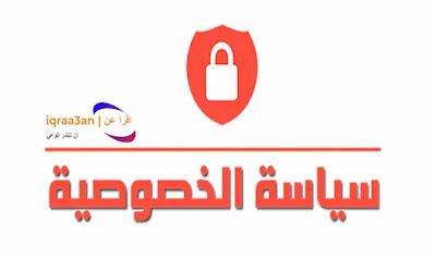سياسة الخصوصية (iqraa3an)