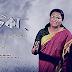 Marichika Song Lyrics | মরীচিকা লিরিক্স | Lopamudra Mitra | Rabindra Sangeet