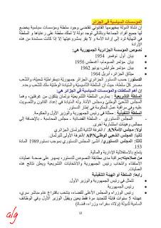 جميع مواضيع الثقافة العامة المقررة من وزارة التربية
