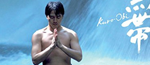 black-belt-kuro-obi-2007-new-on-bluray