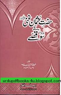 Hazrat Usman r.a 100 Qissay in Urdu PDF