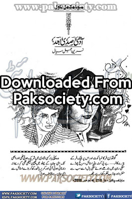 Ahdi sadi bahd novel by Nasreen Jameel Siyal pdf