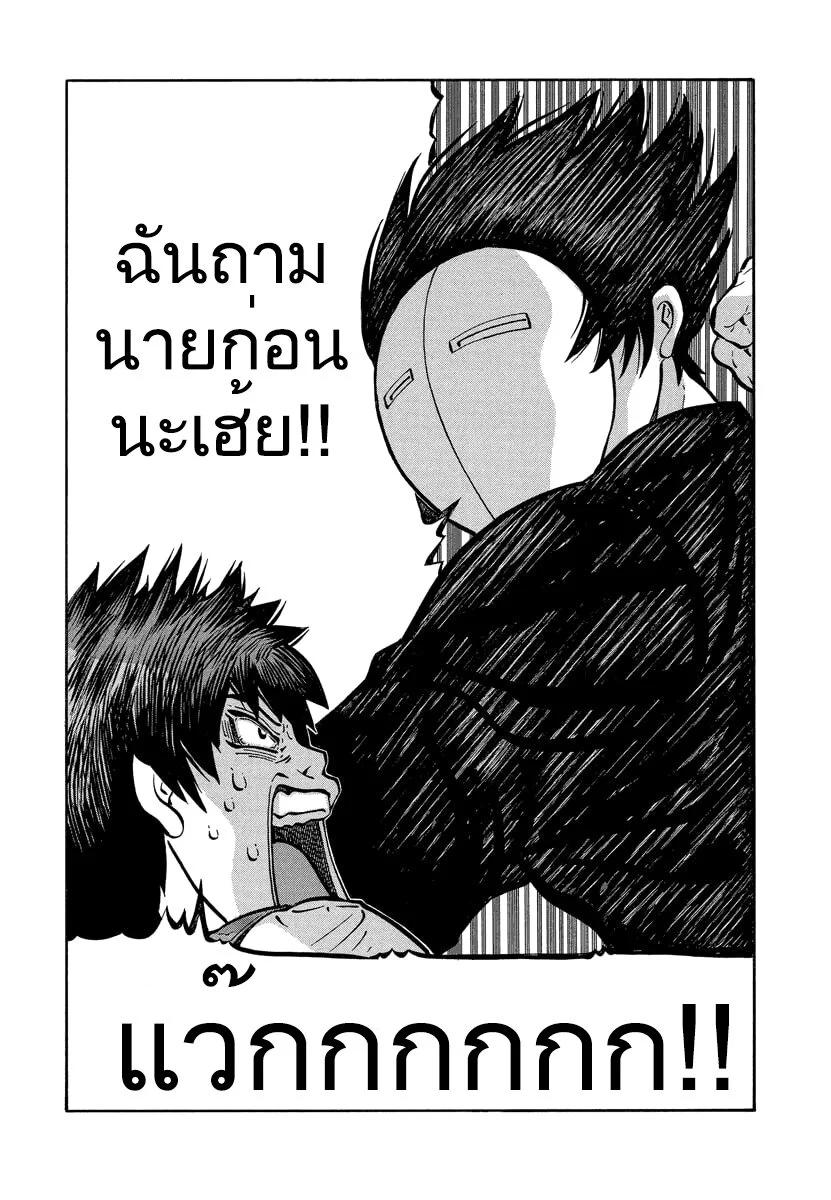 อ่านการ์ตูน Tanikamen ตอนที่ 19.5 หน้าที่ 15
