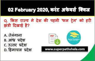Daily Current Affairs Quiz in Hindi 02 February 2020