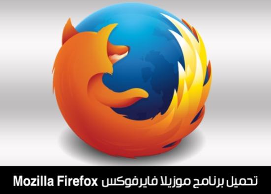 Mozilla Firefox 83 متوفر الآن للتنزيل - ما الجديد