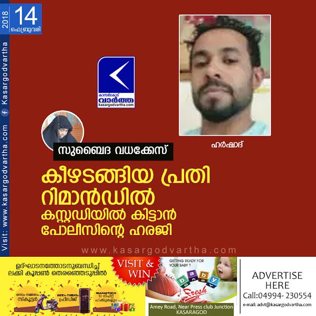 Kanhangad, Kasaragod, Kerala, News, Crime, Murder-case, Accuse, Remand, Police, Court, Zubaida murder case; accused in remand.