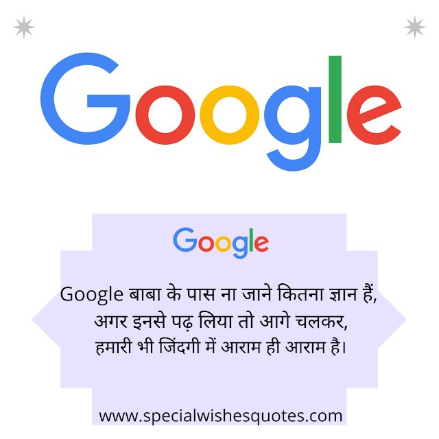 Best Shayari on Google iimages