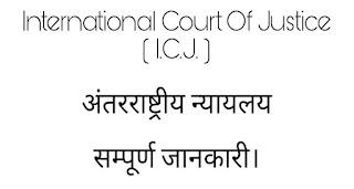 International Court Of Justice ( ICJ) - अंतराष्ट्रीय न्यायलय | Genral Knowledge