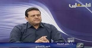 المحلل الاقتصادي الدكتور مازن العجلة: نقص السيولة في قطاع غزة هي أزمة تراكمية.. تابع