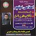 17 مئی : انفرادیت کلام امام احمد رضا خان 💞 اسکالر ڈاکٹر عبد القدیر رضوی صاحب آف جڑانوالہ