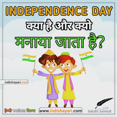 Happy independence day,  15 August , independence,  india INDEPENDENCE Day,  india , indishayari.com,  indishayari, INDEPENDENCE Day Shayari,  independence day Video Status