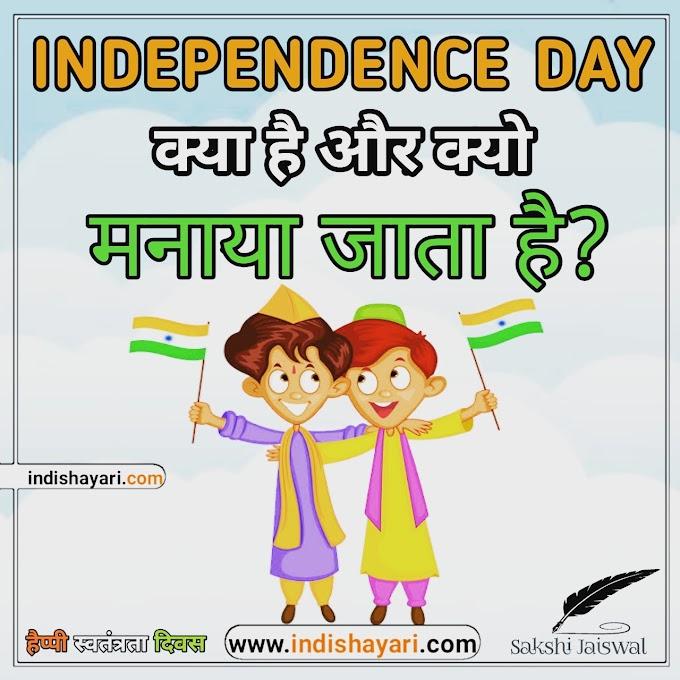 INDEPENDENCE DAY kya hai Aur Kyu मनाया जाता है?
