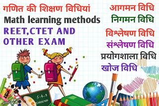 Teaching Methods of Meth   गणित अध्ययन शिक्षण विधियां  Meth Pedagogy Notes