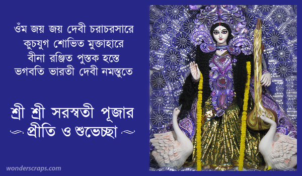 Saraswati Puja Wishes