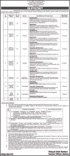 National Security Division NSD Islamabad Jobs 2020