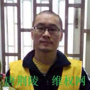 著名人权捍卫者唐荆陵今日刑满出狱 被当局遣送回老家