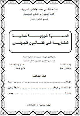 مذكرة ماستر : الحماية الجزائية للملكية العقارية في القانون الجزائري PDF
