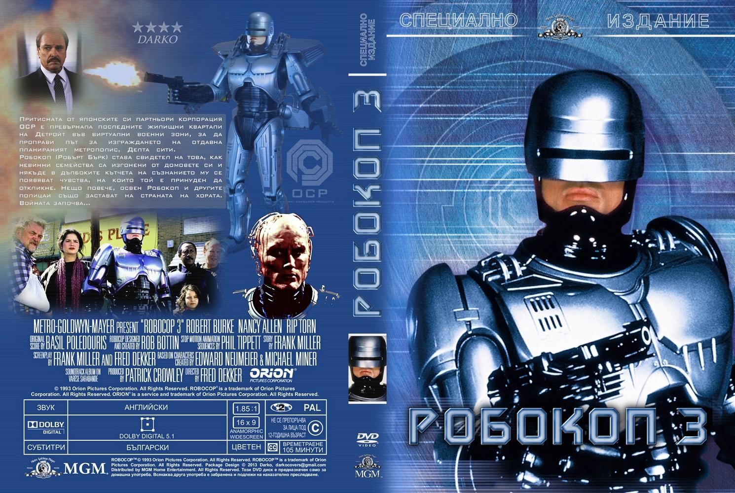 BulgarianCovers - Галерия: RoboCop 3 (1993) - R2 Custom ...