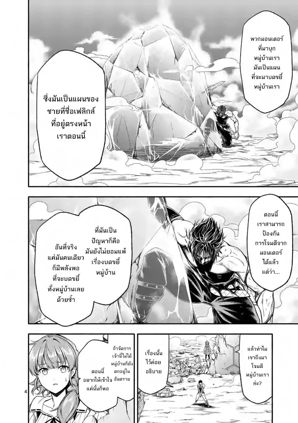 อ่านการ์ตูน Shi ni Modori, Subete o Sukuu Tame ni Saikyou ตอนที่ 17 หน้าที่ 5